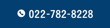 022-782-8228