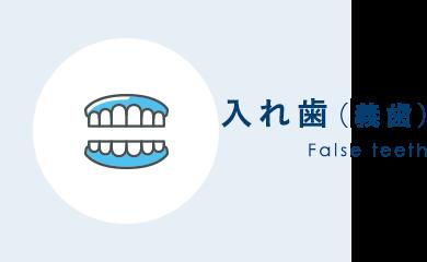 入れ歯(義歯) False teeth